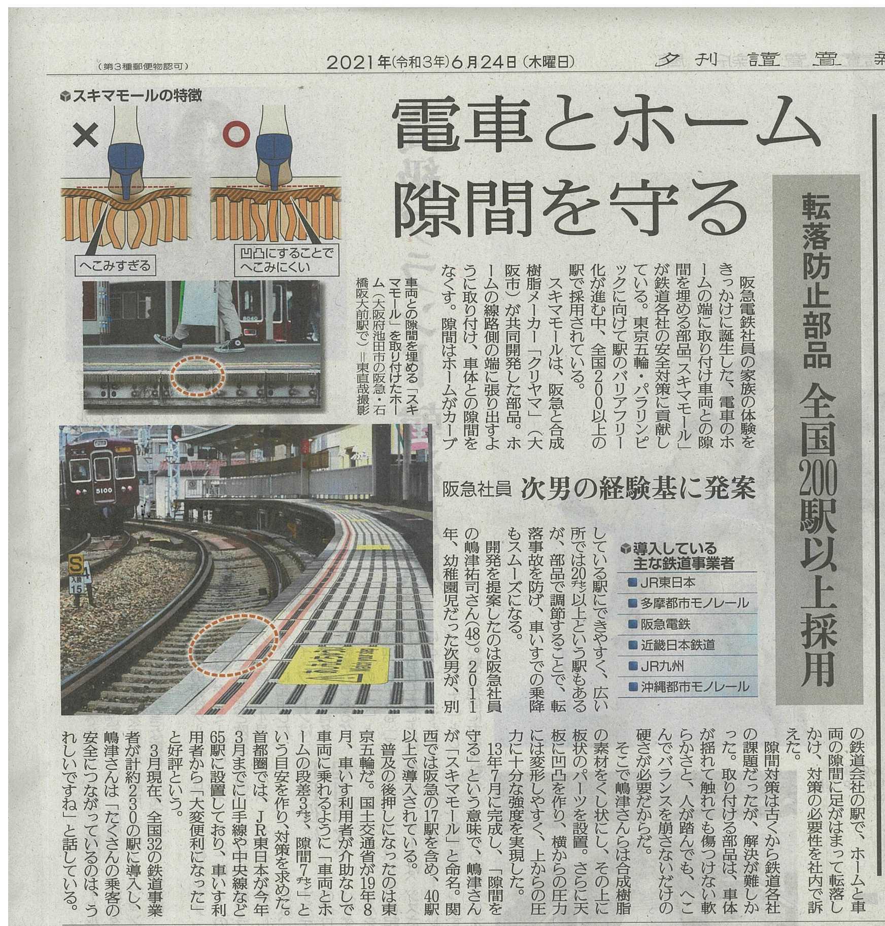 2021.6.24yomiuri.jpg