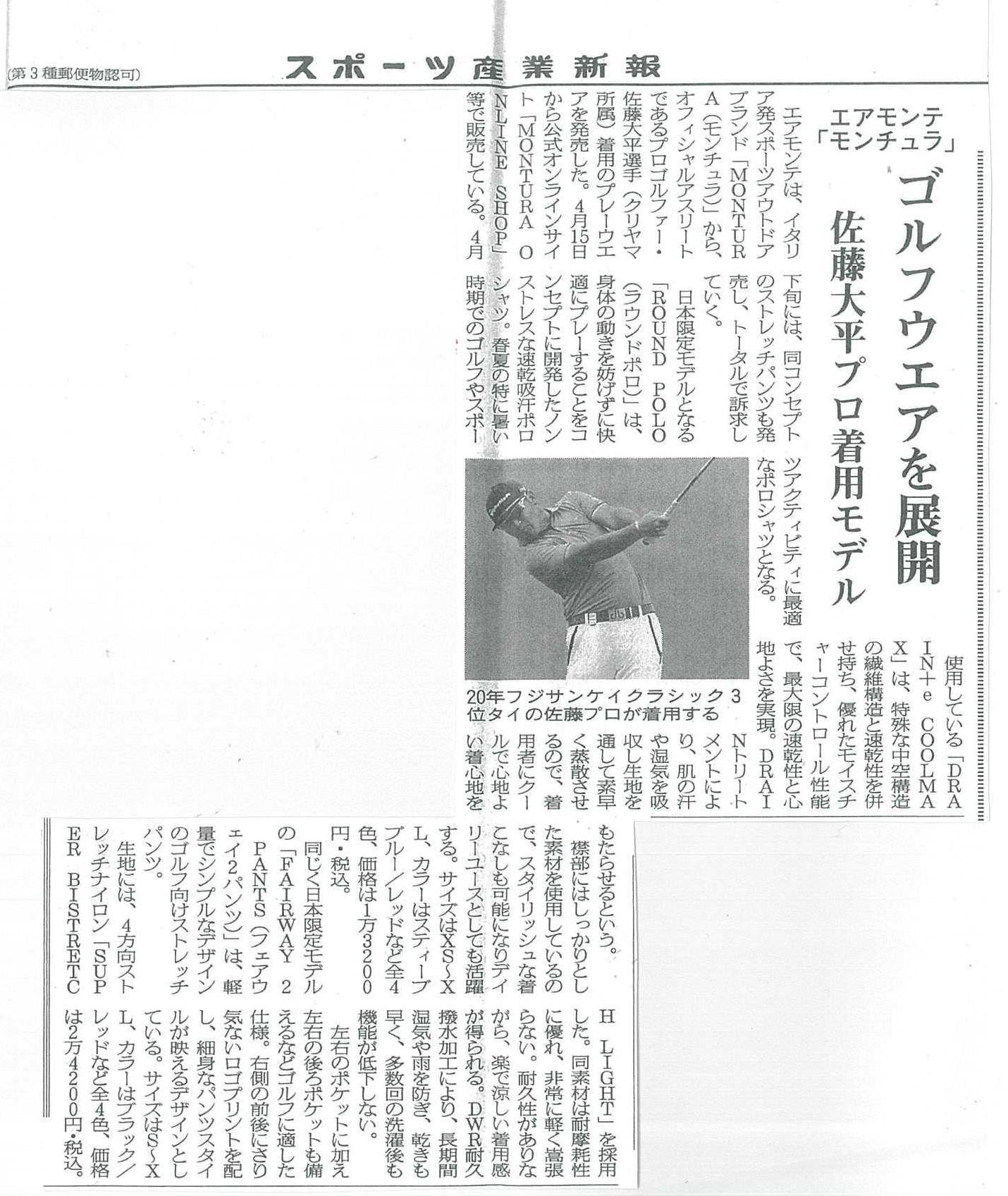 2021.5.10_スポーツ産業新報.jpg