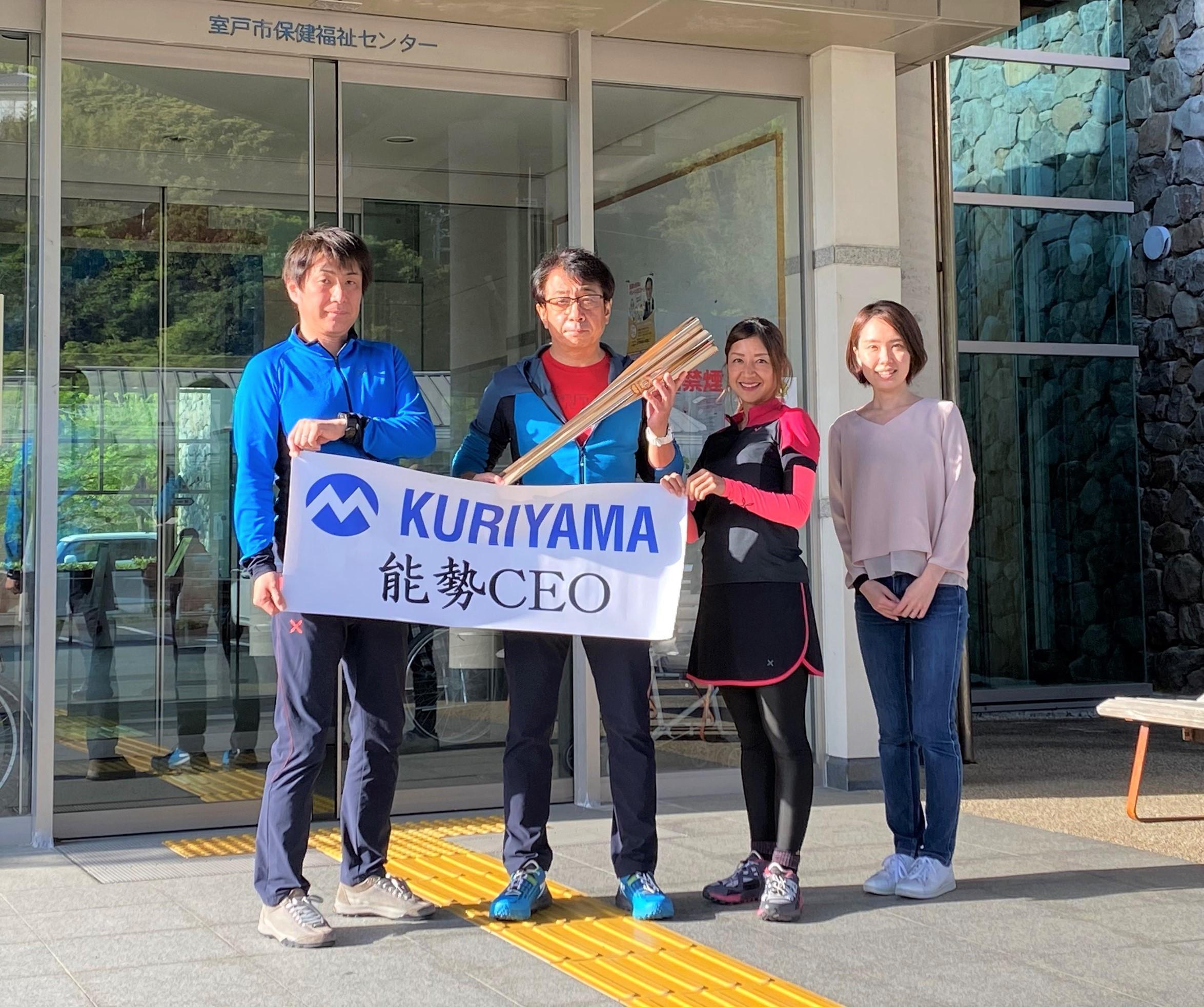 Olympic torch relay KURIYAMA.jpg