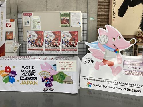 関西ワールドマスターゲームス2021.JPG